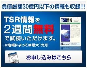 負債総額30億円以下の情報も収録!! TSR情報を2週間無料で試読いただけます。※地域によっては最大1カ月 お申し込みはこちら