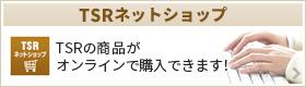 TSRネットショップ TSRの商品がオンラインで購入できます!