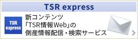 TSR Express 1日2回の倒産情報配信・検索サービス