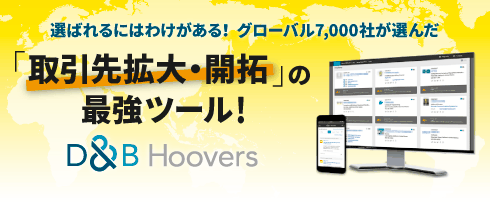 D&B Hoovers(全世界のビジネスデータベース) ~世界最大級のビジネスデータベースで企業を開拓 !~