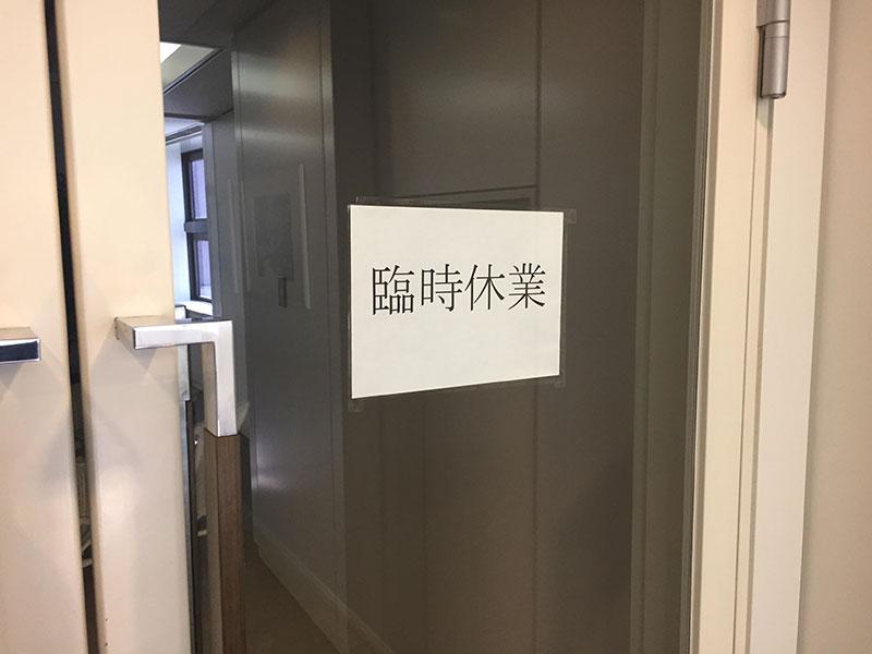 本社入口に掲げられた張り紙(3月24日朝撮影)
