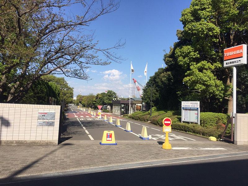 東芝横浜事業所(4月19日午後撮影)