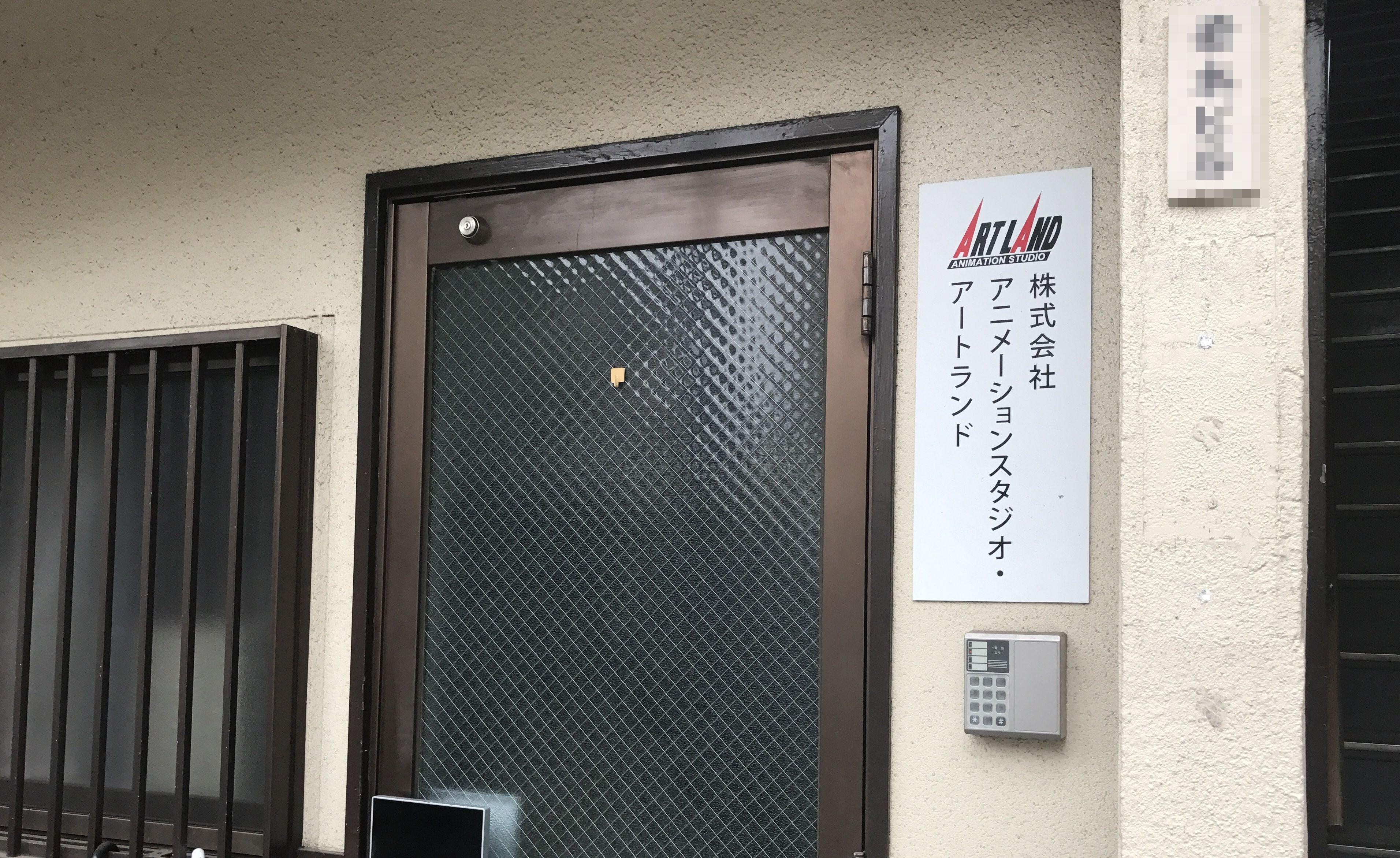 株)アニメーションスタジオ・アートランド : 東京商工リサーチ