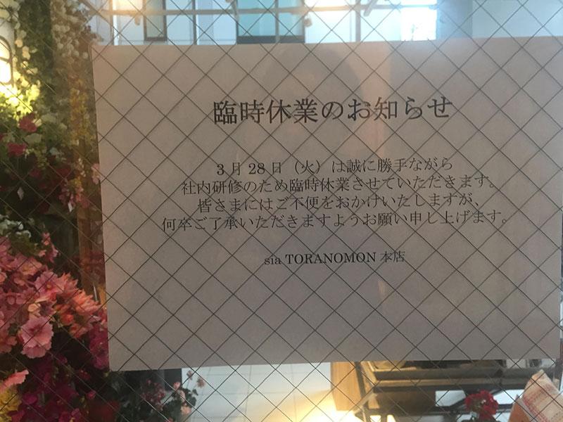 本社同所にある店舗「sia」貼り紙(2017年3月撮影)