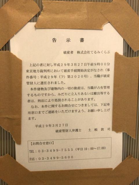 てるみくらぶ本社に貼られた告示書(今年3月撮影)