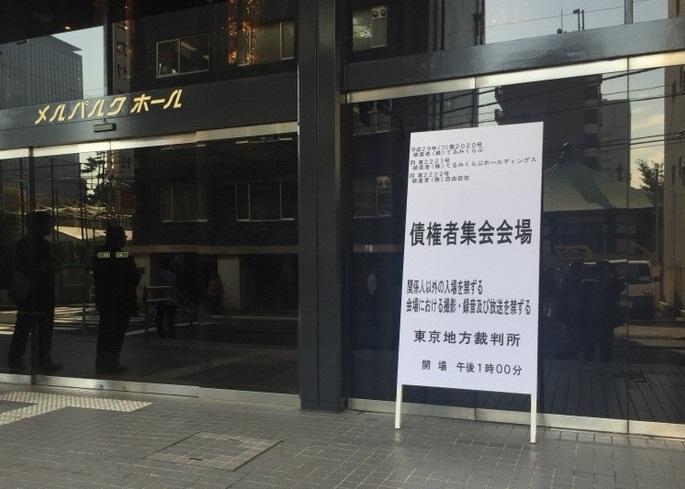 債権者集会の会場入り口(11月6日撮影)