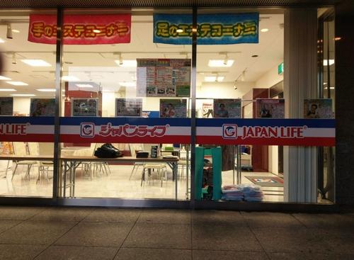 ジャパンライフの横浜店