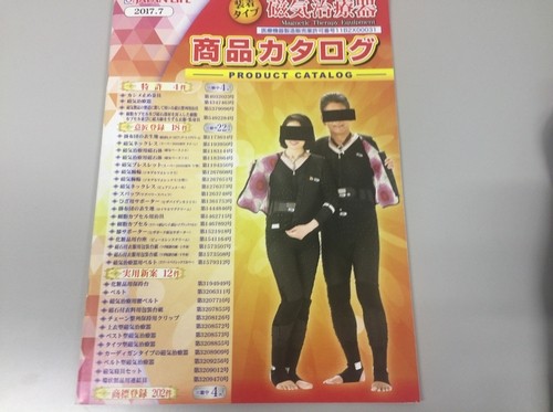 ジャパンライフのカタログ