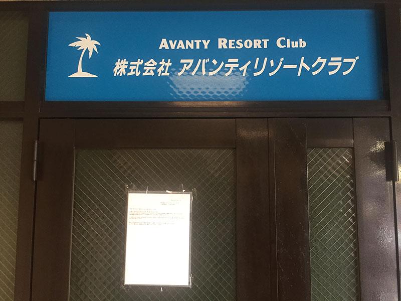 アバンティリゾートクラブの本社入口