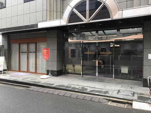 ジャパンライフ本社