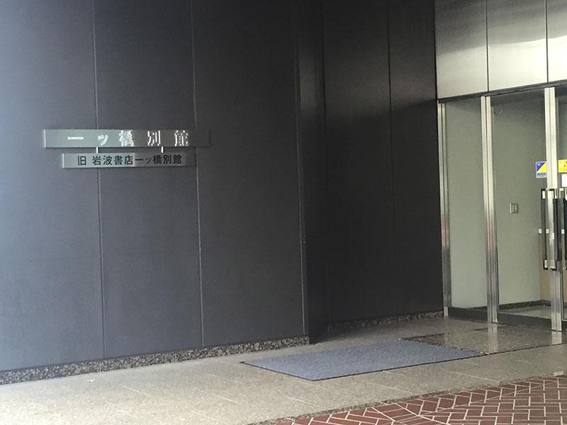 旧岩波書店一ツ橋別館