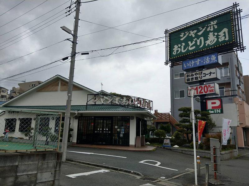 ジャンボおしどり寿司(日野本店)