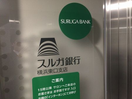 スルガ銀行横浜東口支店(4月撮影)