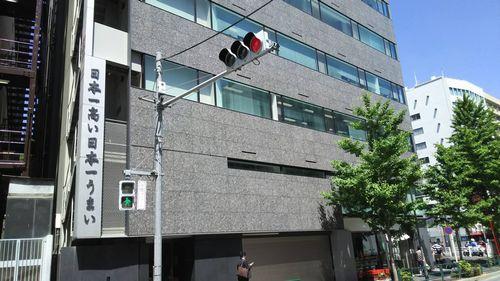 花園万頭本店ビル(新宿区新宿)