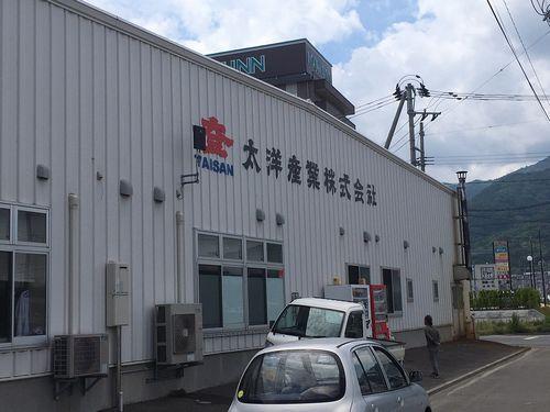 太洋産業大船渡工場