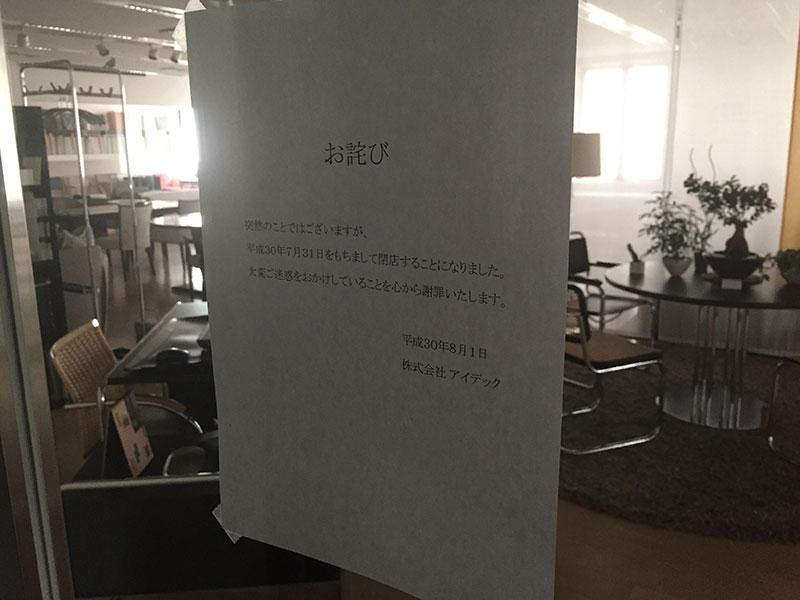 アイデック本社の貼り紙(8月1日撮影)