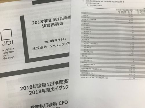 ジャパンディスプレイの開示資料