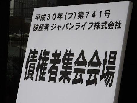 ジャパンライフ第1回債権者集会会場看板