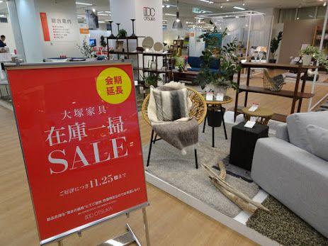 大塚家具 企業連合などが76億円を出資へ、ヤマダ電機との提携も発表