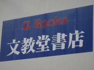 文教堂書店(神奈川県)