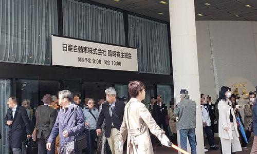 株主らで混雑する株主総会の会場入口(4月8日)