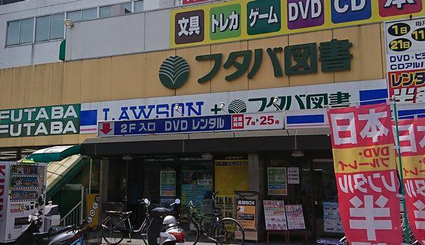 フタバ図書の店舗