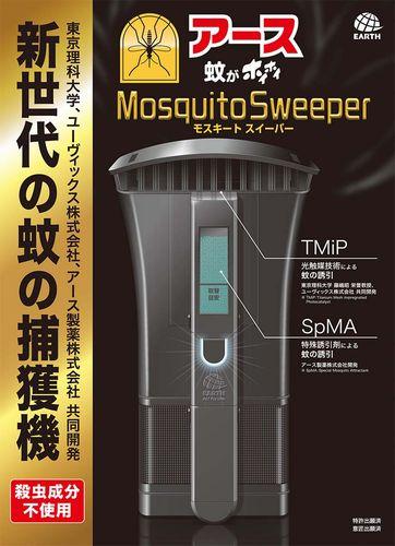蚊捕獲器「蚊がホイホイ Mosquito Sweeper」(アース製薬提供)