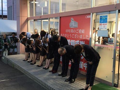 大沼米沢店・閉店時の様子(8月15日撮影)