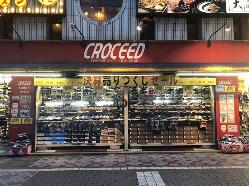 タケヤの店舗(神奈川県内、8月30日撮影)