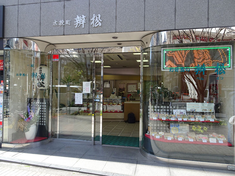 木挽町辨松の歌舞伎座前の店舗(4月2日撮影)