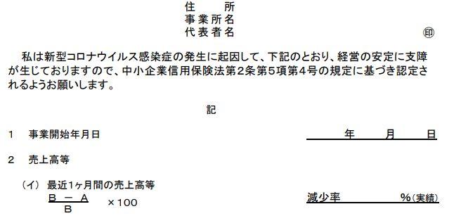 「新型コロナ」支援制度を利用するための申請書