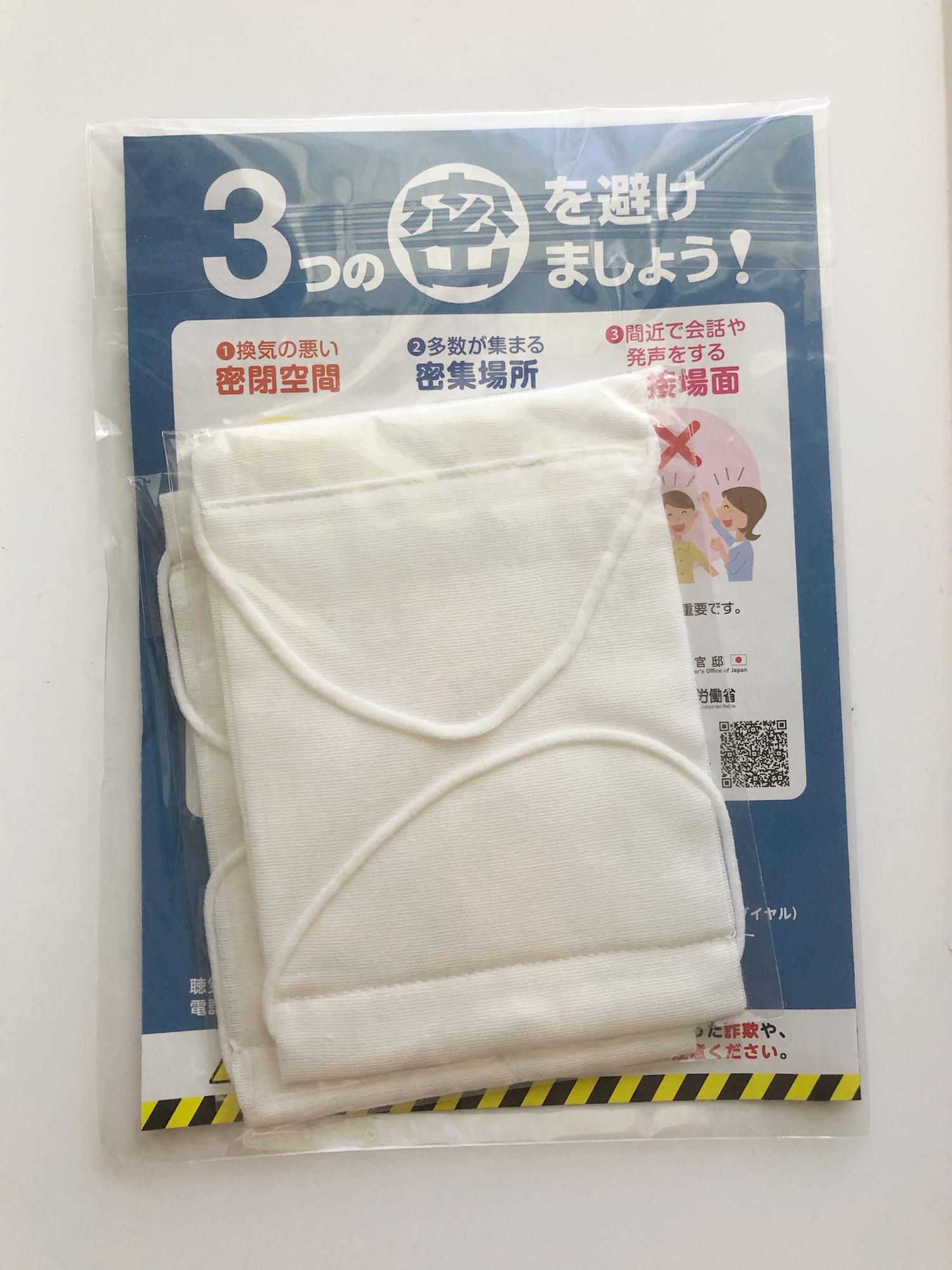 政府配布の布マスク