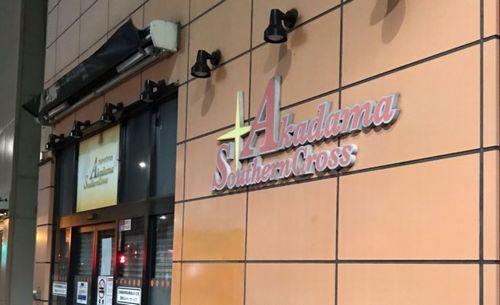 破産から民事再生へ移行した赤玉の店舗(都内)