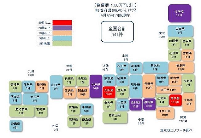 日本地図0930③