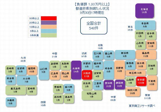 日本地図1001①