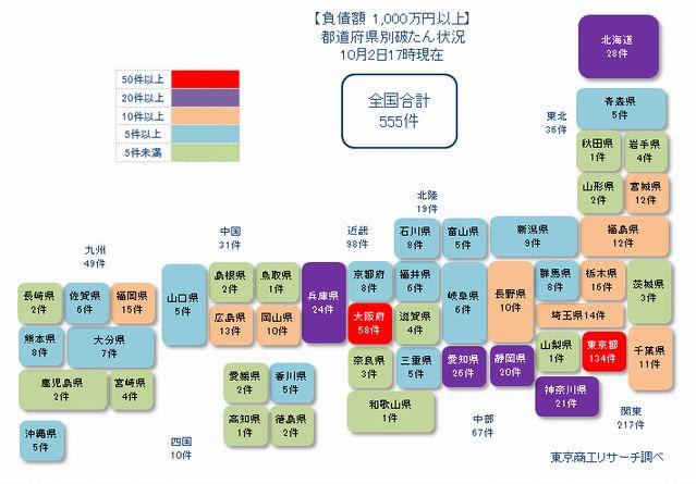日本地図1002①