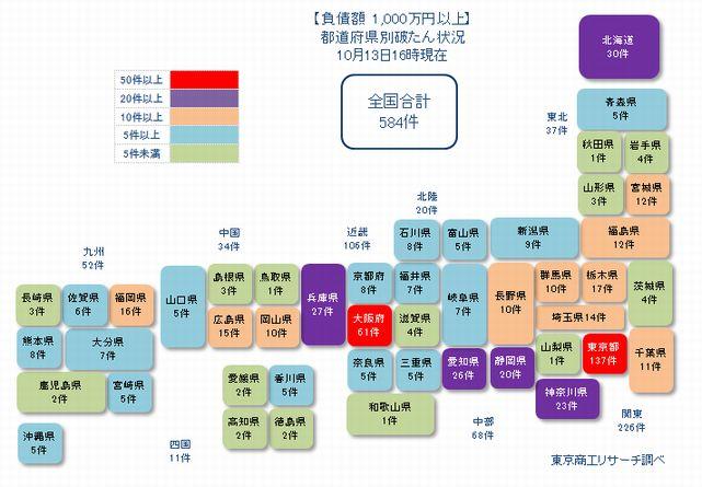 日本地図1013-①
