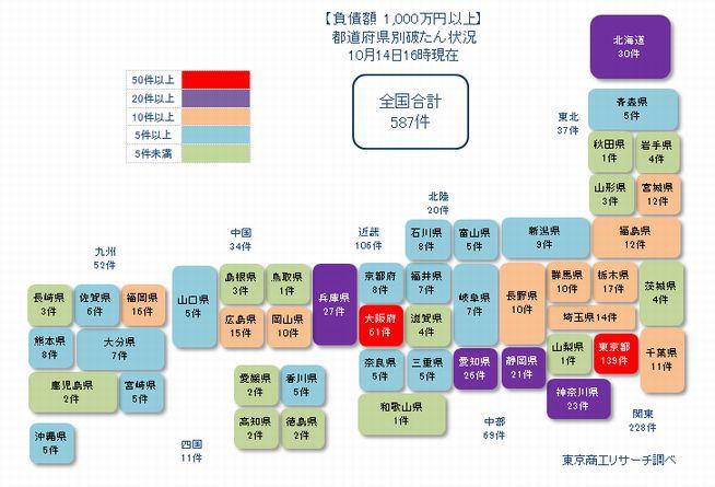 日本地図1014①