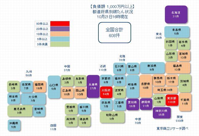 日本地図1021①