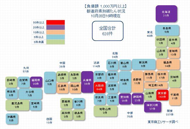 日本地図1028①
