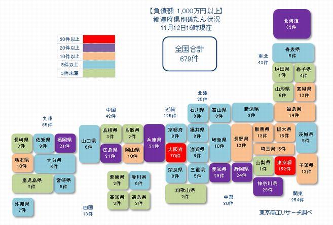 日本地図1112①
