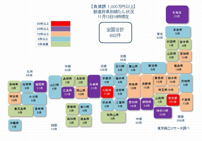 日本地図1113①