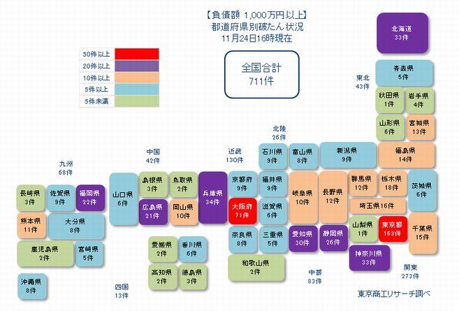 日本地図1124①
