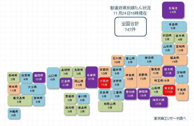 日本地図1124②
