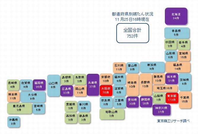 日本地図1125②
