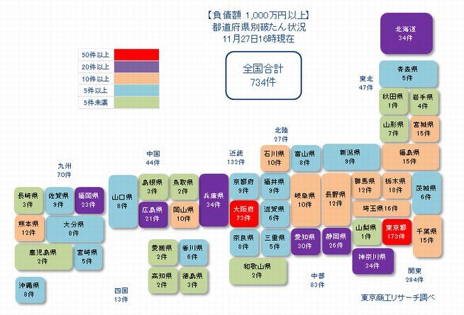 日本地図1127①