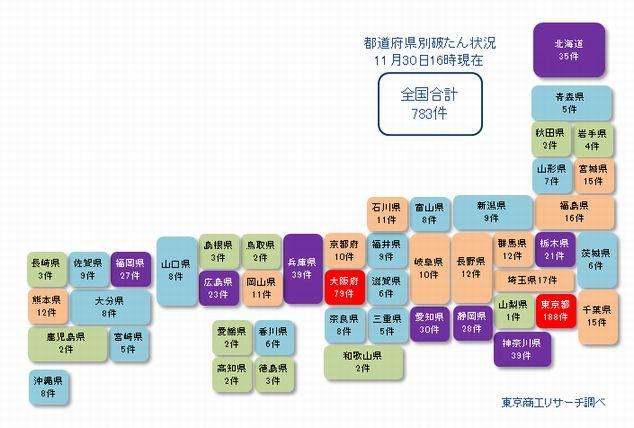 日本地図1130②