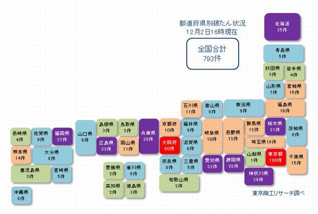 日本地図1202②
