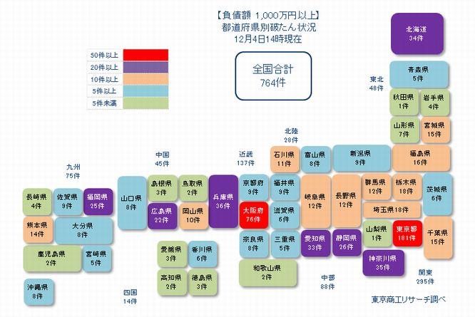日本地図1204①