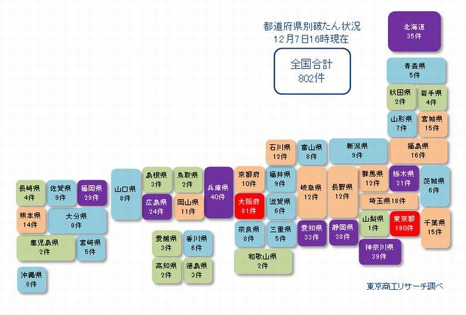 日本地図1207②